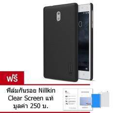 ราคา Nillkin เคส Nokia 3 รุ่น Super Frosted Shield ฟรี ฟิล์มกันรอย Nillkin Clear Screen ใหม่ ถูก