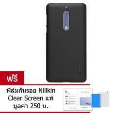 ราคา Nillkin เคส Nokia 5 รุ่น Super Frosted Shield ฟรี ฟิล์มกันรอย Nillkin Clear Screen ราคาถูกที่สุด
