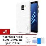 ซื้อ Nillkin เคส Samsung Galaxy A8 2018 รุ่น Super Frosted Shield ฟรี ฟิล์มกันรอย Nillkin Clear Screen ออนไลน์ เพชรบุรี