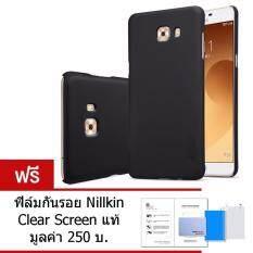 ทบทวน ที่สุด Nillkin เคส Samsung Galaxy C9 Pro รุ่น Super Frosted Shield ฟรี ฟิล์มกันรอย Nillkin Clear Screen