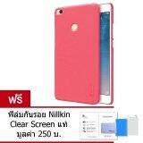 ซื้อ Nillkin เคส Xiaomi Mi Max 2 รุ่น Super Frosted Shield ฟรี ฟิล์มกันรอย Nillkin Clear Screen ออนไลน์ ถูก