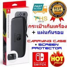 Nintendo Switch™ Carrying Case + Screen Protector กระเป๋าใส่เครื่องเกมส์+แผ่นกันรอย