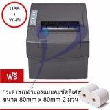 ขาย เครื่องพิมพ์ใบเสร็จ Nita รุ่น C2008 Wi Fi Usb รองรับการพิมพ์ผ่านโทรศัพท์ Nita ผู้ค้าส่ง