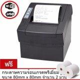 ซื้อ เครื่องพิมพ์ใบเสร็จ Nita รุ่น C2008 Wi Fi Usb รองรับการพิมพ์ผ่านโทรศัพท์ ออนไลน์ กรุงเทพมหานคร