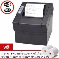 ราคา เครื่องพิมพ์ใบเสร็จ Nita รุ่น C2008 Wi Fi Usb รองรับการพิมพ์ผ่านโทรศัพท์ กรุงเทพมหานคร