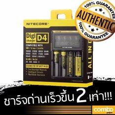 NITECORE D4 LCD Screen Digicharger Charger For AA AAA 18650 14500 Battery (Black) ที่ชาร์จถ่าน 4 ก้อน รุ่น D4 by Combo Gadgets เครื่องชาร์จถ่านอัจฉริยะ รองรับแบต IMR หน้าจอดิจิตอล