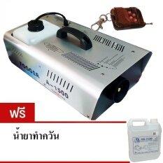 NKE เครื่องทำควัน 1500W SMOKE FOG MACHINE A-1500