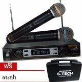 ราคา Nke Audio ไมโครโฟนไร้สาย ไมค์ลอยคู่ Uhf ประชุม ร้องเพลง พูด Wireless รุ่น S Tech St 22E เป็นต้นฉบับ