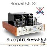 ซื้อ แอมป์หลอด Nobsound Ms 10D รุนประหยัด 25 25 Watt ใหม่ล่าสุด