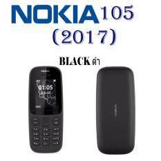 ขาย โนเกีย Nokia 105 2017 Black ใหม่