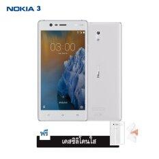 "Nokia 3 2017 5.0"" (RAM2GB+ROM16GB) แถมเคสซิลิโคนใส มูลค่า 190 บาท"
