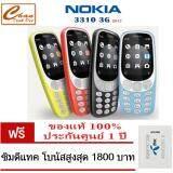 ราคา Nokia โนเกีย 3310 3G 2017 ของแท้ ประกันศูนย์ไทย 1ปี ฟรี ซิมดีแทค โบนัสสูงสุด 1800 บาท ใหม่