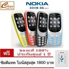 ขาย Nokia โนเกีย 3310 3G 2017 ของแท้ ประกันศูนย์ไทย 1ปี ฟรี ซิมดีแทค โบนัสสูงสุด 1800 บาท Nokia เป็นต้นฉบับ