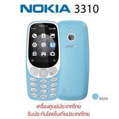 ขาย Nokia 3310 เครื่องแท้ ประกันศูนย์ Nokia ผู้ค้าส่ง