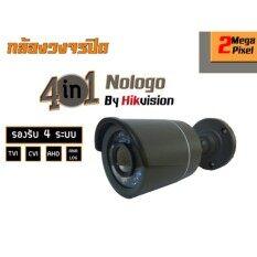 กล้องวงจรปิด Nologo By Hikvisio SUPERLOW 1080P