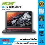 ซื้อ Notebook Acer Nitro An515 51 57Ce T015 Black ออนไลน์ กรุงเทพมหานคร