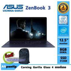 ขาย Notebook Asus Zenbook 3 Ux390Ua Gs052T Royal Blue Asus
