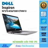 ขาย Notebook Dell Inspiron 7370 W5675001Cthw10 Silver ผู้ค้าส่ง