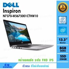 Notebook Dell Inspiron 7370-W5675001CTHW10  (Silver)