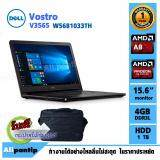 ขาย Notebook Dell Vostro V3565 W5681033Th Black ราคาถูกที่สุด