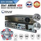 ราคา เครื่องบันทึกภาพ 4K 4 ช่อง Full Hd 1080P 4K Output Support 4Mp Onvif P2P 5 In 1 Mode Tvi Cvi Ahd Ip Analog Support Nvizion Dahua Hikvision Watashi Fujiko Belko Bosch Avtech Panasonic Amorn Longse ใหม่ ถูก