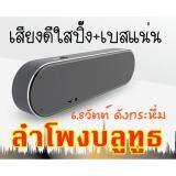 ขาย Ntbox Bluetooth Speaker B900 6 8W ลำโพงบลูทูธเสียงดี ราคาถูก บอดี้โลหะ เสียงแน่น ใสปิ๊ง ออนไลน์ Thailand