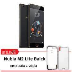ซื้อ Nubia M2 Lite Black Ram 4Gb Rom 32Gb เครื่องศูนย์ แถมฟรี ซิลิโคนเคส ฟิล์ม Nubia