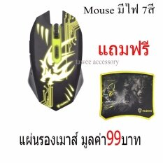 nubwo เมาส์ พรีเดเตอร์ gaming mouse predator ไฟ 7 สี รุ่น nm-75 (black) +แถมฟรี nubwo แผ่นรองเมาส์.