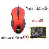 ส่วนลด สินค้า Nubwo Mouse Gaming เมาส์ไร้เสียงคลิ๊ก สำหรับคอเกมส์ รุ่น Silent Nm 19 สีแดง Red Nubwo แผ่นรองเมาส์