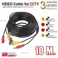 Nvizion CCTV Cable 10 M. สายต่อกล้องวงจรปิดแบบสำเร็จรูป พร้อมหัวสำเร็จรูป BNC และ DC ยาว 10 เมตร (XX-CB10)