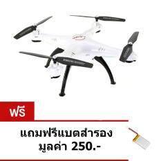 โดรนบังคับ โดรนติดกล้อง Dm006 Wifi สีขาว ฟรี แบตสำรอง เป็นต้นฉบับ