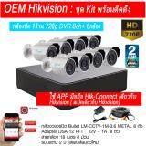 ซื้อ Oem Hikvision ชุดกล้องวงจรปิดกล้อง Cctv 8 ตัว ทรงกระบอก 1 Mp 720P Hd พร้อม เครื่องบันทึก 8 ช่อง 4In1 Dvr Ahd Tvi Cvi ประกัน 2 ปีจาก Synnex Oemgenuine