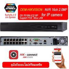 NVRยี่ห้อ LEMEL ที่ OemจากHikvision DS-7616NI-E2/16P Embedded Plug & Play NVR 16CH 16PoE รองรับ 2HDD POE จ่ายไฟมาพร้อม LAN