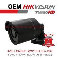 OEM HIKVISION กล้องวงจรปิด ความละเอียด 2 MP 4 ระบบ : HDTVI, HDCVI, AHD, Analog