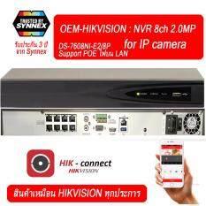 เครื่องบันทึกภาพกล้องวงจรปิด OEM- Hikvision NVR DS-7608NI-E2/8P ขนาด 8 ช่องบันทึก 8 POE