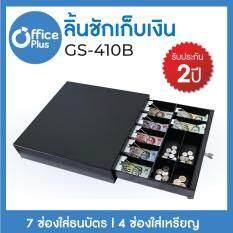 Officeplus  ลิ้นชักเก็บเงิน Cash Drawer รุ่น GS-410B (สีดำ)