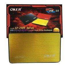 """ราคา ราคาถูกที่สุด Oker Box Hdd 2 5 Inch"""" Usb 3 Hdd External Enclosure กล่องใส่ฮาร์ดดิส รุ่น St 2589"""