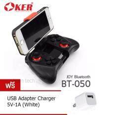 OKER จอยเกมส์ JoyStic Bluetooth Gamepad รุ่น BT-050(สีดำ)+ USB Adapter Charger 5V-1A ราคา60บาท(White)
