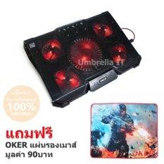 Oker พัดลมรองโน๊ตบุ็ค Gaming Laptop Cooling Pad 5 Fans รุ่น X735 (สีดำแดง) แถมฟรี แผ่นรองเมาส์ Oker มูลค่า 90บาท By Umbrella It.