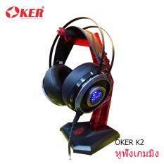 ขาย Oker หูฟังเกมมิ่ง Hi Fi Stereo Headphones Gaming รุ่น K2 กรุงเทพมหานคร