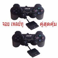 OKER JOY PSII Playstation2 จอยใช้กับเครื่องเพลย์ทู รุ่น 709 (สีดำ)Black 2ตัว
