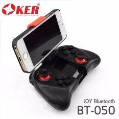 OKER JoyStic Bluetooth Gamepad จอยเกมส์บลูทูธสำหรับมือถือ andriod Only รุ่น BT-050