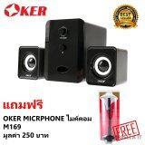 ซื้อ Oker ลำโพง Usb Multimedia Speaker Micro 2 1 650W Sp 835 สีดำ ฟรี Oker Microphone ไมค์คอม M 169 ออนไลน์ ถูก