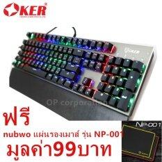 OKER  คีย์บอร์ด Magic RGB Mechanical Keyboard Blue Outemu Switch รุ่น K95+NUBWO แผ่นรองเมาส์ NUBWO รุ่น NP-001-สีดำ