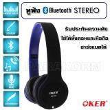 ราคา Oker หูฟังบลูทูธ มีไมค์ในตัว ของแท้ Wireless Headphones With Microphone Black Blue Oker