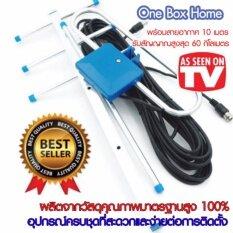One Box Home เสาอากาศดิจิตอลทีวี เสาอากาศ Digital Tv 5e + พร้อมสายอากาศ 10 เมตร อุปกรณ์ครบชุดที่สะดวกและง่ายต่อการติดตั้ง By Sassy Store.