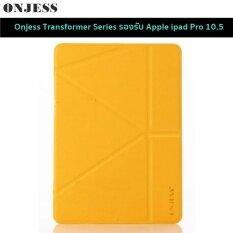 Onjess Transformer Series รองรับ Apple ipad Pro 10.5