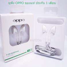 ซื้อ หูฟังOppo ของแท้ ประกัน 1 เดือน In Ear Headphones ออนไลน์ กรุงเทพมหานคร