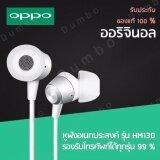 ขาย ซื้อ ถูกที่สุดในตอนนี้ Oppo หูฟังของแท้เสียงอย่างดี ฟังเพราะ ฟังเพลิน รับประกัน1ปีเต็ม Oppo หูฟังเอียร์บัด In Ear Headphones รุ่น Mh130 สีขาว