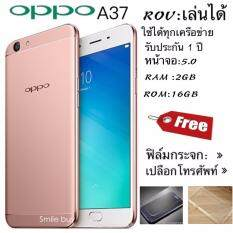 OPPO A37 รับประกันศูนย์ 1 ปี RAM:2GB-ROM:16GB''4G''( ROV:เล่นได้ )
